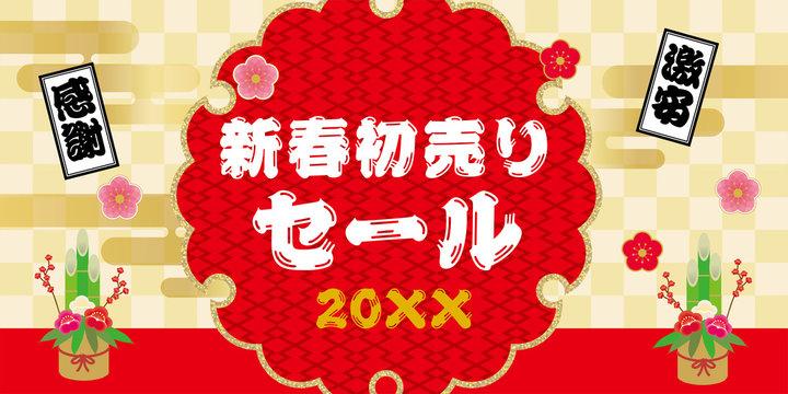新春初売り・正月のイメージの販売促進用 バナーデザイン|SALE テンプレート