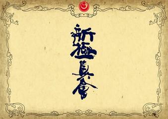 Martial arts, karate, japan certificate dan grading.