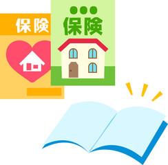 住宅向け保険のパンフレット