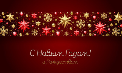 New Year and Christmas greeting in Russian with holiday  decoration - stars, ruby gems, golden snowflakes, beads and glitter gold.