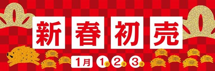 新春初売り・正月のイメージの販売促進用 バナーデザイン|走る猪のゆるキャラ|SALE テンプレート