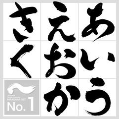 あ~く・ひらがな(筆文字・手書き)