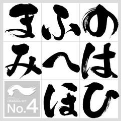 の~み・ひらがな(筆文字・手書き)