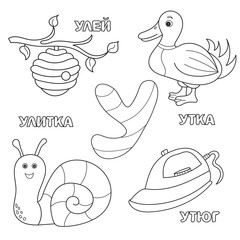 Alphabet letter with russian alphabet letters - U. pictures of the letter - coloring book for kids - beehive, duck, iron, snail