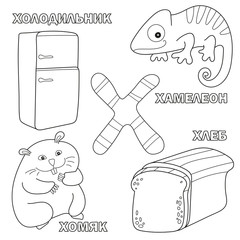 Alphabet letter with russian alphabet letters H. pictures of the letter - coloring book for kids - refrigerator, hamster, bread, chameleon