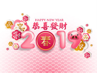 Happy Chinese New Year 2019 year of the pig. Lunar new year with hanging lantern and flower