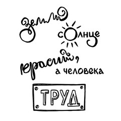Russian proverb about work and labor - Cyrillic lettering