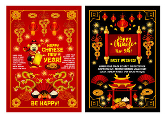 Happy Chinese Lunar New Year, vector greeting