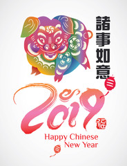 Chinese new year graphic the year of the pig.