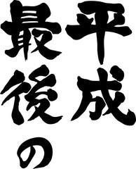 平成最後の 縦書き