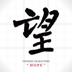 Vector Chinese characters, Hope