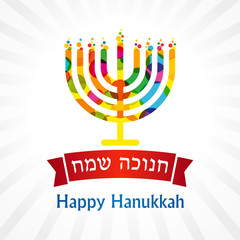 Jewish holiday Hanukkah light stripes greeting card. Traditional Chanukah symbols, Hebrew text - translation Happy hanukkah, colorful menorah candle on light beams background. Vector template