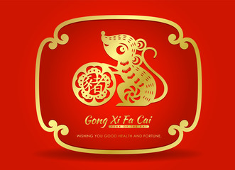 Happy chinese new year 2020 card with Gold paper cut rat zodiac hold Chinese word mean Good Fortune in circle sign on red background vector design