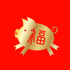 Pig with a sign Fu character - means luck