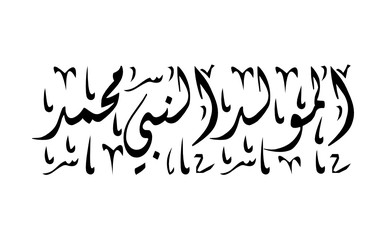 "Islamic calligraphy of Al-Mawlid Al-Nabawi Muhammad. Translated: ""The honorable Birth of Prophet Mohammad""Peace be upon him. Arabic Traditional Calligraphy. Vector, white background."