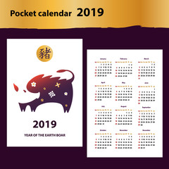 Pocket calendar 2019. Chinese earth board of horoscope sign. Sil