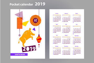 Pocket template calendar for year 2019 with vector silhouette jump boar. Design banner, poster with lunar moon zodiac symbol year earth pig 2019