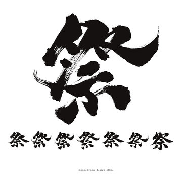 筆文字 祭  shodo festival