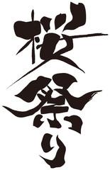 桜祭り 筆文字