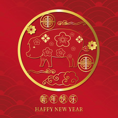 Happy chinese new year with flower,circle,cloud,pig in paper cut art and craft style (Chinese Translation : Happy new year)