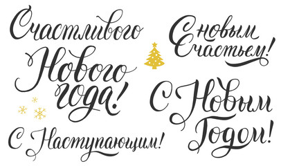 happy new year russian calligraphy lettering set for greeting card poster banner design