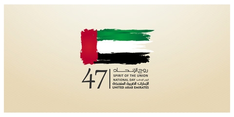 united arab emirates national day ,spirit of the union, 2nd December, united arab emirates flag, 47th anniversary, vector illustration