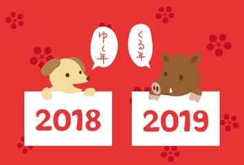 2019年 犬からいのししへ ゆく年くる年