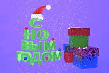 С Новым годом. Поздравительная открытка.3д.