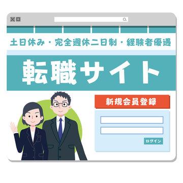転職サイト 転職 web   パソコン