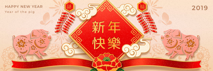 2019 new lunar year calendar front or chinese spring