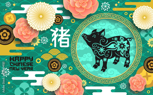 Chinese lunar new year greeting card\