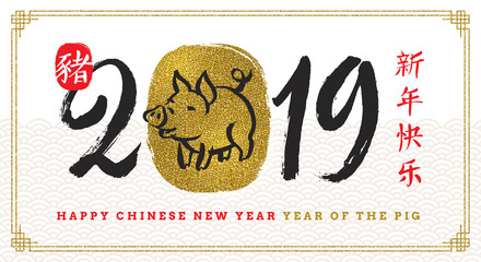 Happy Chinese 2019 new Year. Vector illustration with zodiac symbol of the year - pig. Hand drawn pig and Chinese writting greeting.