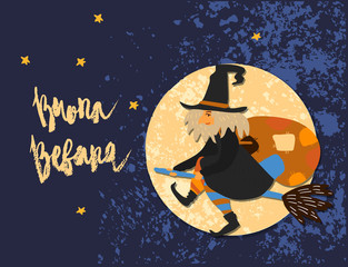 Cute vector art of old witch flying on broomstick with bag of presents night sky moon background. Holiday celebration character isolated on white. Buona Befana meaning Happy Epiphany phrase