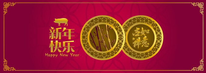 Happy chinese new year 2019, year of the pig, Chinese characters ji xiang ru yi mean good fortune and your wishes come true & xin nian kuai le mean Happy New Year. ​