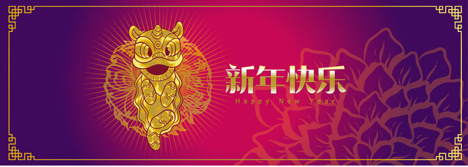 Happy chinese new year 2019, year of the pig, Chinese characters xin nian kuai le mean Happy New Year. ​