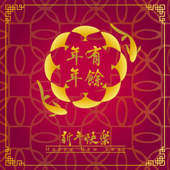 Happy chinese new year 2019, year of the pig, Nian Nian You Yu mean may you have a prosperous new year & xin nian kuai le mean Happy New Year. ​