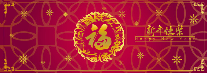 Happy chinese new year 2019, year of the pig, xin nian kuai le mean Happy New Year, fu mean  blessing & happiness, vector graphic. 