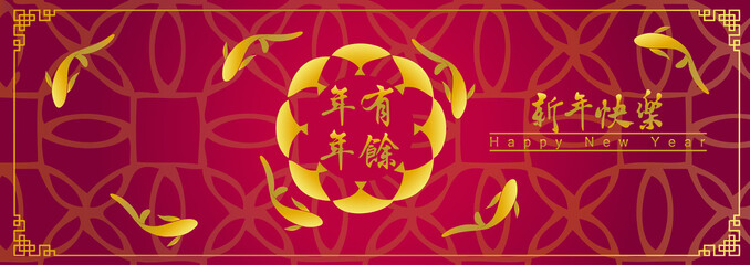 Happy chinese new year 2019, year of the pig, Nian Nian You Yu mean may you have a prosperous new year & xin nian kuai le mean Happy New Year. 