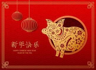 Happy Chinese New Year 2019 year of the pig