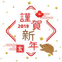 2019年亥年 謹賀新年 ロゴ 年賀素材