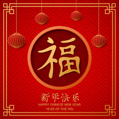 Chinese New Year 2019 with Chinese lanterns hanging