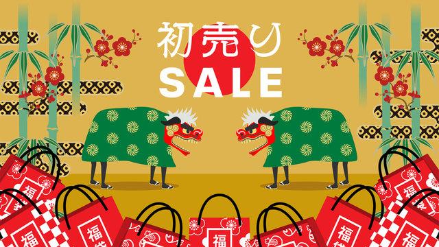 初売りセール 二匹の獅子舞と福袋の山 竹林背景