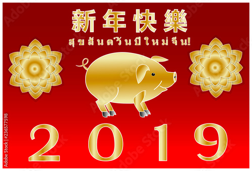 new year banner with a cute golden pig the inscription happy chinese new year 2019