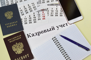 Russian documents work book and passport and the inscription in Russian Personnel records