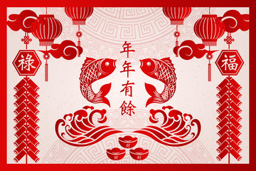 Happy Chinese new year retro red traditional frame fish wave ingot firecrackers lantern and cloud