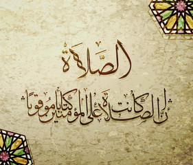 arabic and islamic calligraphy of Salat in traditional and modern islamic art  can be used in many topic like ramadan and any other religion celebration. Translation- Prayer