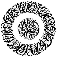 Abstract circular pattern in the style of Gothic calligraphy. Lettering ornament - element of decorative interior design, print on clothes, cover of notebook.