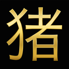 Year of the pig. Chinese character for pig. Golden symbol on black background.