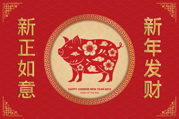 2019 Happy Chinese new year greeting card with traditional asian patterns and Zodiac Sign Pig. Paper art styles.