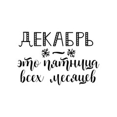 text in Russian: December is the friday of all the months. Ink hand lettering.